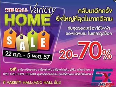 Variety HOME SALE