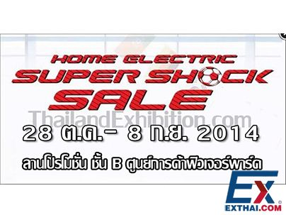 Home Electric Super shock sale