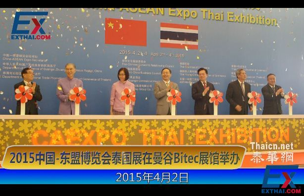 งาน 2015China-ASEAN Expo Thai Exhibition จ